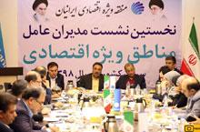 نخستین نشست مدیران عامل مناطق ویژه اقتصادی در منطقه ویژه ایرانیان(زرندیه) ۹۸/۰۳/۳۱